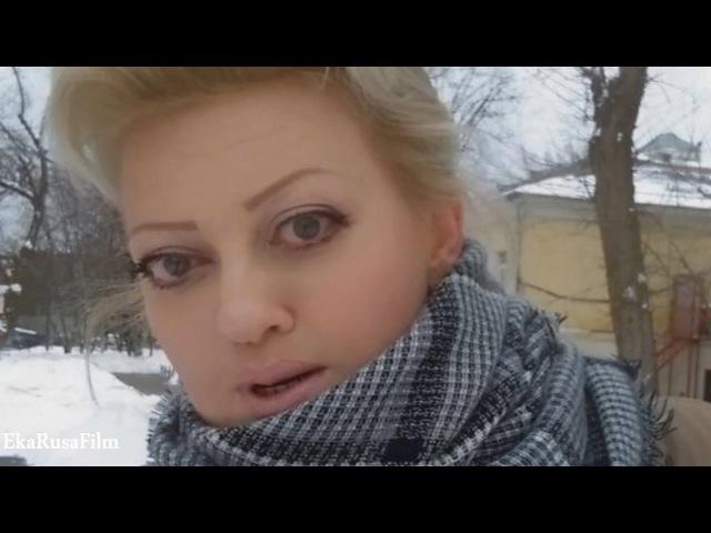 Ека Руса КАК ХОТЯТ БЛОНДИНКИ EkaRusaFilm 2017