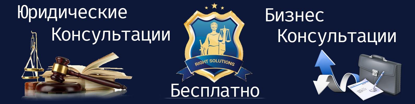 трудовое право юристы консультации
