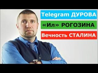 Дмитрий ПОТАПЕНКО — Telegram вне блокировки. Сын Рогозина вне конкурса. Наука вне финансирования