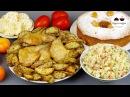 Новогоднее меню на 4 х человек за 800 рублей 5 блюд за 2 часа!