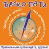 БАСКО ПАТИ ПЕРМЬ официальная группа