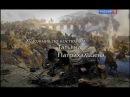Смерть Вазир Мухтара 1 2 серия СЕРИАЛ