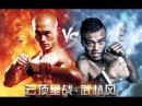 Yi Long イーロン vs Sittichai สิทธิชัย Fake Shaolin monk gets exposed WLF武林风 Nov 4th 2017