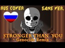 Undertale Stronger Than You Genocide Remix Русская Версия