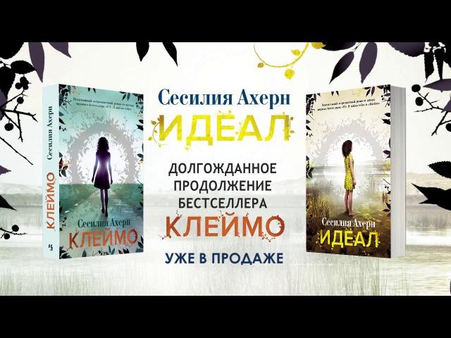 Сесилия Ахерн «Идеал». Буктрейлер