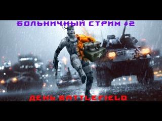 День Battlefield (И PUBG чуть чуть...)
