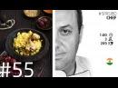 ПЛОВ 55 ORIGINAL (фантазия на тему бирияни) - рецепт Ильи Лазерсона
