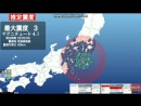The Japanese earthquake information on the SOLiVE24 channel magnitude 4 1