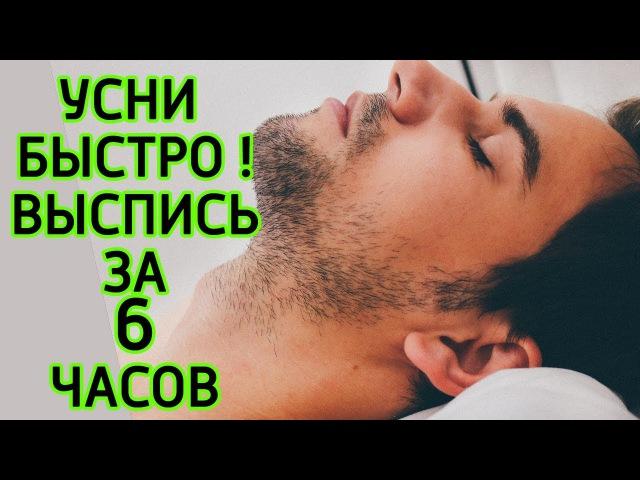 8 способов быстро заснуть и хорошо выспаться за 6 часов И навсегда избавиться от бессонницы