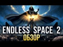Endless Space 2 - На просторах неизведанной галактики (Обзор Review)