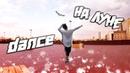 PHARAOH - На луне Танец, Танцы, Dance, Freestyle, Hip-Hop, Фараон, Ищи меня на уме