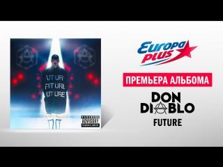 Премьера нового альбома Don Diablo  FUTURE!