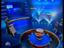 Своя игра НТВ, 28.01.2006 Олег Левяков - Ольга Деркач - Михаил Федюнин