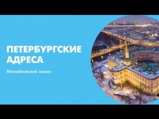 Петербургские адреса. Михайловский замок.