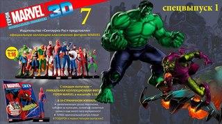 Герои Marvel 3D №7 + Спецвыпуск №1 ● Зелёный Гоблин (Green Goblin) + Халк (Hulk) ● Centauria 1/16
