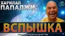 ॐ Пападжи Вспышка аудиокнига Nikosho