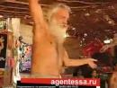 Дед Бодро Отплясывает ГоаТранс