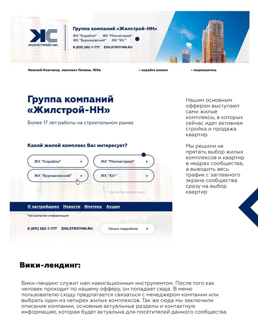 Продвижение крупного регионального застройщика в социальной сети Вконтакте. Часть 1, изображение №5