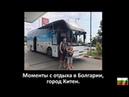 Моменты с отдыха в Болгарии, город Китен август 2018