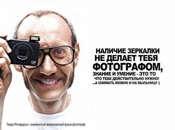подкупает способность мотивация для фотографа при переноске находится