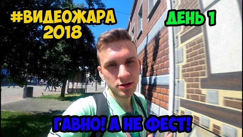 ВЛОГ ВИДЕОЖАРА2018 ДЕНЬ 1 ГАВНО А НЕ ФЕСТ