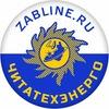 "АО ""Читатехэнерго""/ Zabline.ru"
