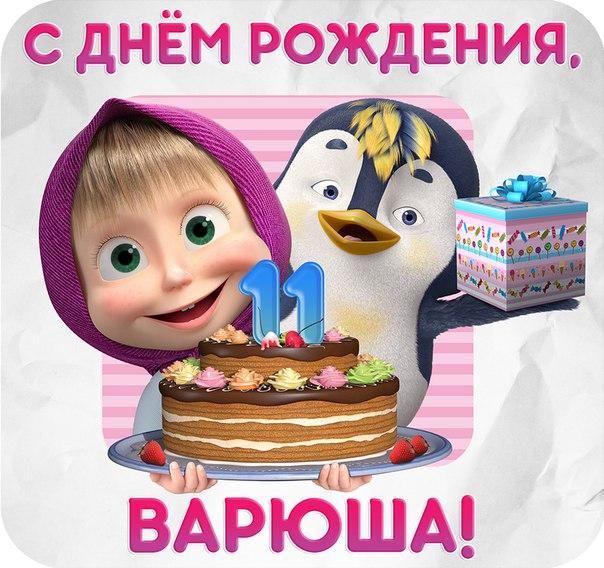 Вареньке 6 лет поздравления