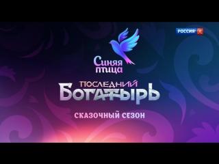 """""""Синяя птица - Последний богатырь"""". Финал. 2018"""