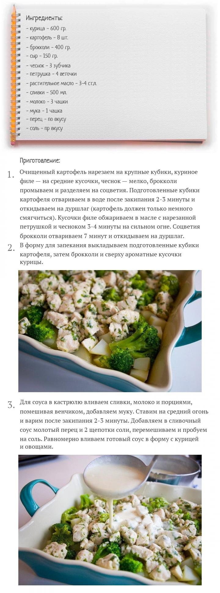 Картофельная запеканка с курицей и брокколи, изображение №2
