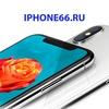 Скупка Apple iPhone iPad Екатеринбург