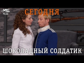 """""""Шоколадный солдатик"""" в МДТ - Театре Европы"""