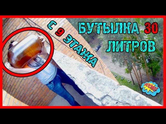 Взорвется ли 30 литровая бутылка если её скинуть с 9 этажа