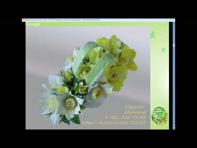Цветок из гофрированной бумаги Лилия с конфетой