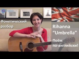 Rihanna Umbrella поем по-английски. Фонетический разбор