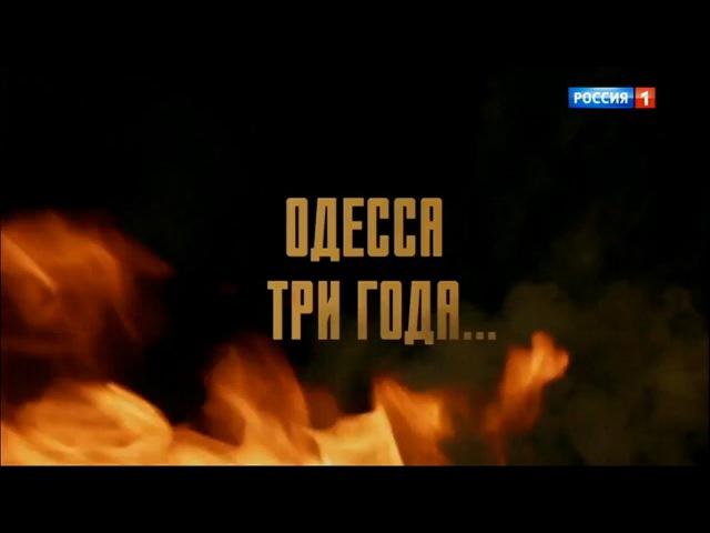 Одесса. Три года. Фильм-расследование Аркадия Мамонтова