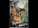 Парень из тайги Prairie Station (1941) фильм смотреть онлайн