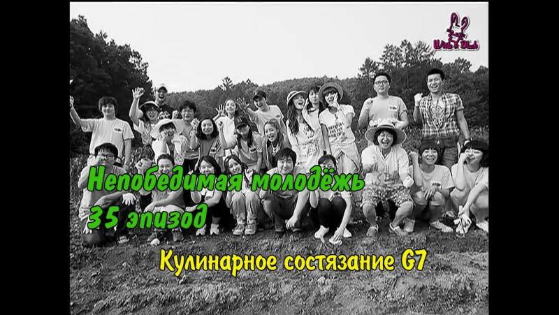 [35/58] Непобедимая молодёжь - Кулинарное состязание G7