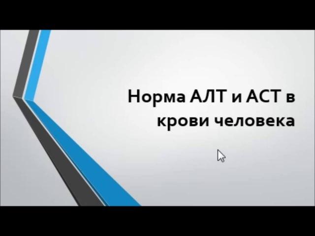 Норма АЛТ и АСТ в крови расшифровка анализов и повышенные значения АЛАТ И АСАТ