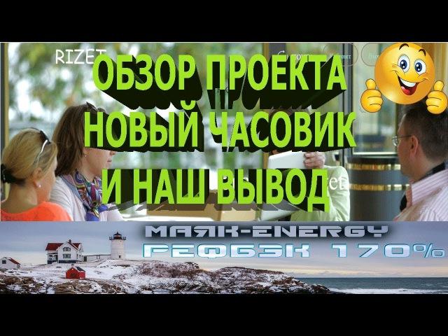 НОВЫЙ ЧАСОВИК RIZET МОЙ ВЫВОД И РЕФБЕК до 170%