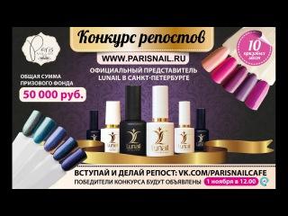 Итоги СУПЕР-РОЗЫГРЫША от  🎁 с продукцией Lunail