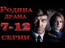 Родина Сериал 2015 Серии 7,8,9,10,11,12 Смотреть Онлайн Все Серии Русская Драма 2015