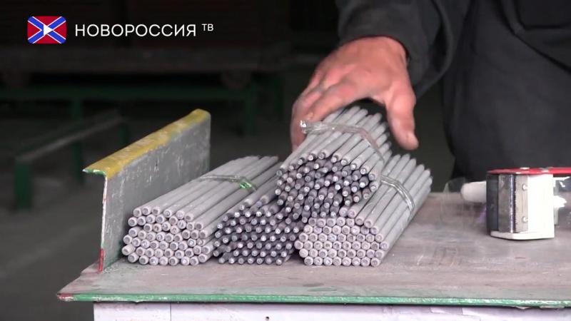 В ДНР запустили очередной завод остановленный в 2014 году