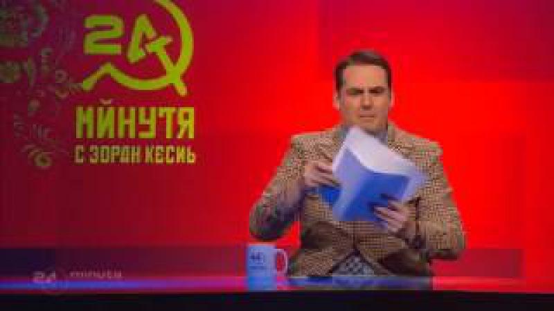 24 minuta sa Zoranom Kesićem 99 epizoda 24 decembar 2016
