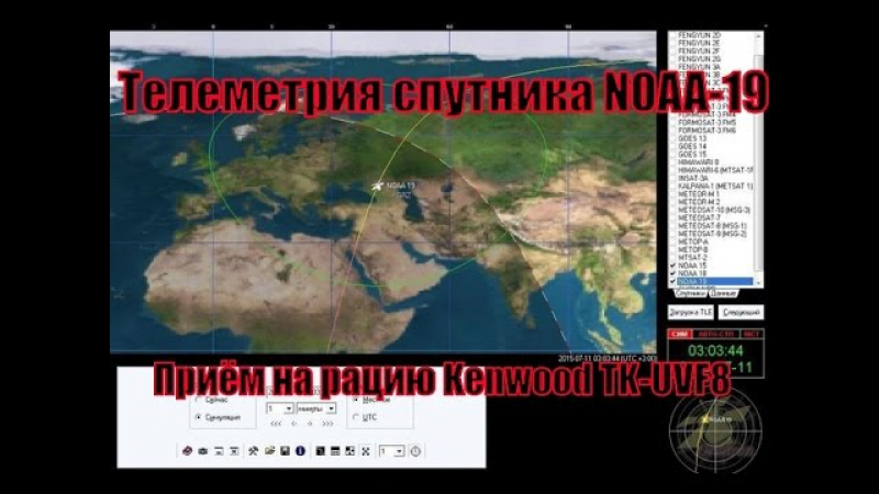 Телеметрия спутника NOAA 19