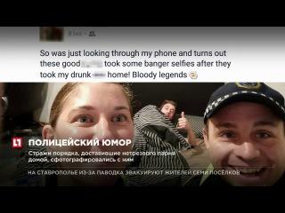 В Австралии полицейские, доставившие нетрезвого парня домой, сфотографировалис...
