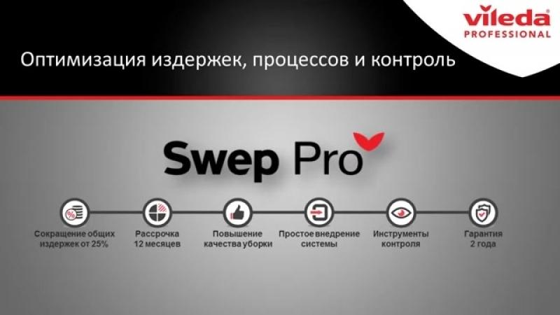 Система SWEP PRO