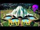 Бахаи Новая молодая религия Великолепный храм ЛотусаУникальная конструкцияНью-Дели. Индия. Bahai