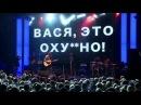 Вася Обломов - Живее всех живых концерт полностью