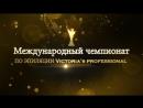 Международный чемпионат по эпиляции EpilPARTY Екатеринбург 27 мая 2017 года