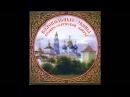 Колокольные звоны Троице Сергиевой Лавры